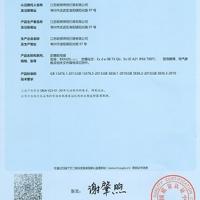 防爆电器3C认证